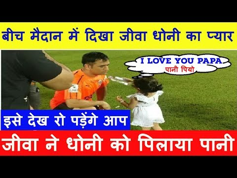 Jiva Dhoni ने MS Dhoni को मैदान में पिलाया पानी, इसे देख रो पड़ेंगे आप