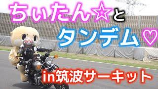 【妖精ちぃたん☆コラボ】ちぃたん☆とタンデム♡in筑波サーキット (114)