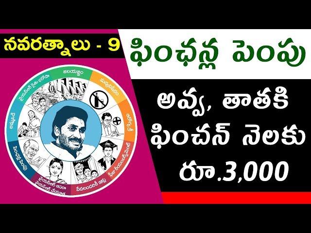 YS Jagan Mohan Reddy's Promises | #Navaratnalu 9 | #Pensions