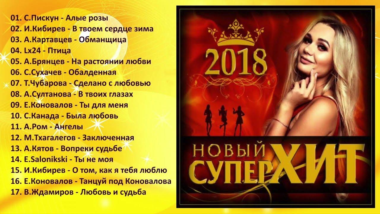 новые песни шансона 2019 скачать бесплатно