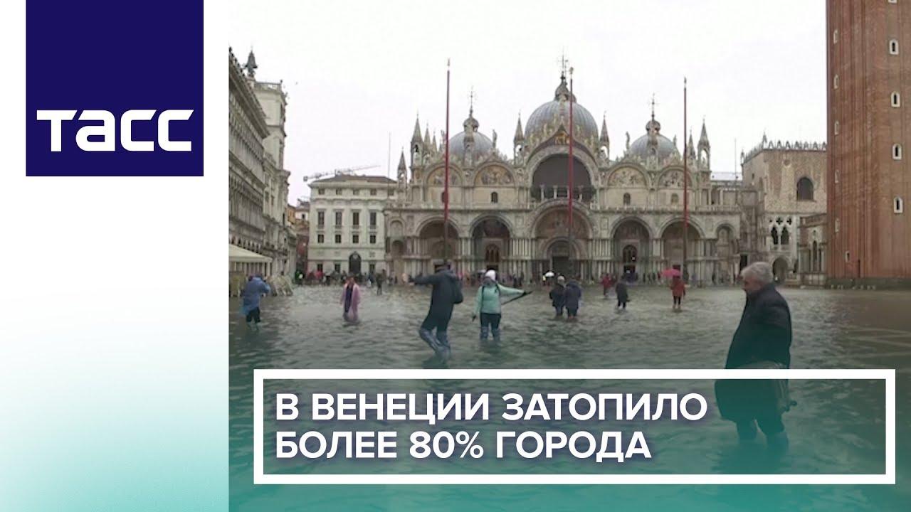 В Венеции затопило более 80% города