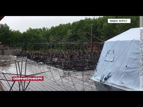 НТС Севастополь: В Хабаровском крае во время пожара в лагере погиб ребенок
