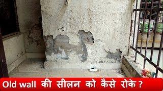old wall dampness treatment (पुरानी wall की सीलन को कैसे रोके)
