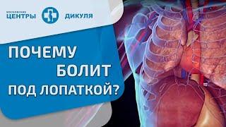 видео Болит спина под лопатками: причины, почему болят мышцы?