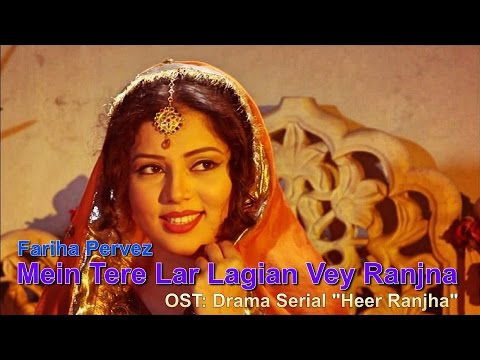Way Mae Teray Larh Lagiya | Fariha Pervez | Heer Ranjha | Punjabi | Folk