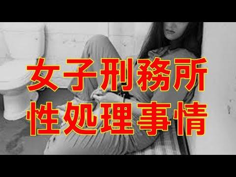 【知っ得!】女子刑務所の性処理事情の実態…刑務所に入ると性欲が強くなり…【雑学倉庫】