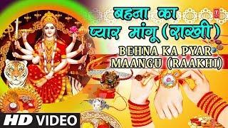 रक्षाबंधन Special शुक्रवार देवी भजन एक भक्त की माँ से प्रार्थना: बहना का प्यार माँगू I Devi Bhajan