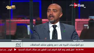 أسواق وأعمال - محمد محي الدين: مؤسسة مصر الخير تسعى لإفطار 10 مليون صائم هذا العام