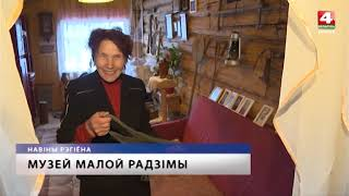 Могилевчанка создала в родной деревне музей [БЕЛАРУСЬ 4| Могилев]