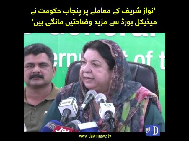 Nawaz Sharif ke mamaly mein medical board ki report ka intezar hai: Yasmeen Rashid