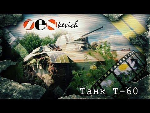 видео: тест-драйв Танк Т-60 / tank t-60
