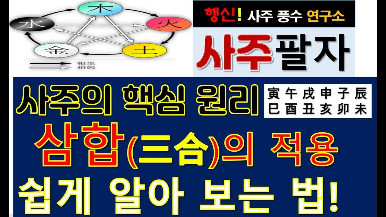 사주팔자 핵심(?) 삼합의 구성원리와 적용하는 방법/12운성/12신살/지장간