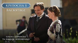 Кріпосна 3. Backstage. Олена Коренєва та Ніколя Дорошенко