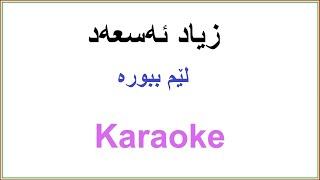 Kurdish Karaoke: Zyad Asad - Lem Bbwra زیاد ئهسعهد ـ لێم ببوره