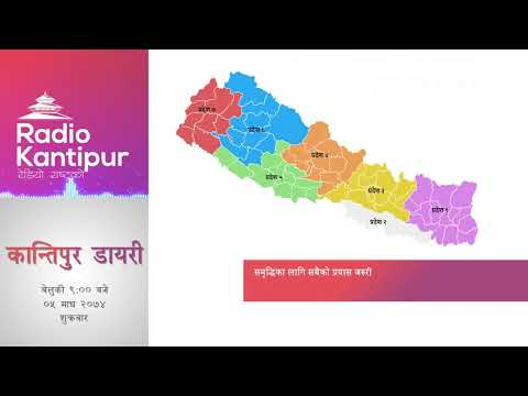 Kantipur Diary 9:00pm - 19 January 2018