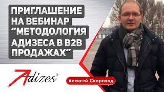 Алексей Скороход приглашает на вебинар ''Методология Адизеса в B2B продажах''