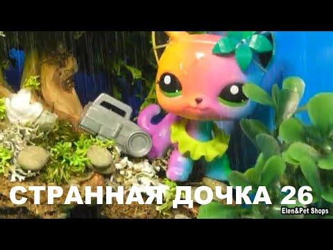 LPS: СТРАННАЯ ДОЧКА 26 серия