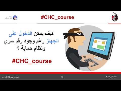 Cyber Hacker Certified CHC -الدخول على الجهاز Gain Access