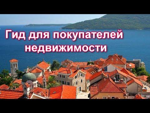 Покупка недвижимости в Черногории (гид для покупателей)