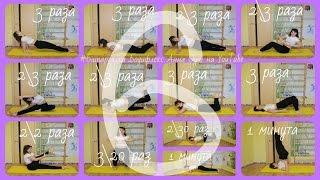 #6шпаргалка | Бодифлекс + 8 минут ноги и планка(Приятного просмотра и эффективной работы!