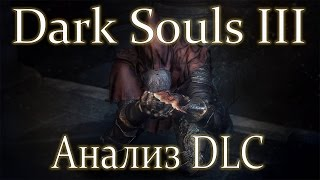Dark Souls 3: Ashes of Ariandel - Анализ DLC