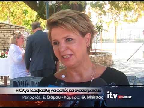 Η Όλγα Γεροβασίλη για φωτιές και ανασχηματισμό - ITV ΕΙΔΗΣΕΙΣ - 16/8/2017