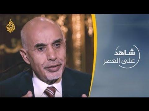 شاهد على العصر- المقريف يتحدث عن ليبيا غداة الاستقلال وبوادر انقلاب القذافي  - نشر قبل 4 ساعة