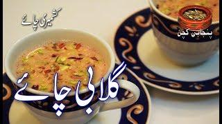 Pink Tea, Kashmiri Chay, Gulabi Chay, گلابی چائے، کشمیری چائے Mazedaar Chay (Punjabi Kitchen)