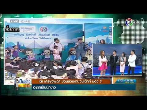 AF8 เต๋า ชวนร่วมงานวันเด็กช่อง 3 เป็นข่าวเช้านี้ 09/01/2014