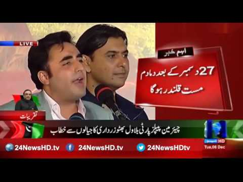 Bilawal Bhutto full  speech in PPP youm E tasees last day celebration