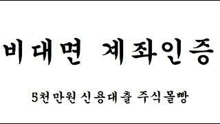 5천만원 신용대출 주식몰빵 일기 2021년1월6일