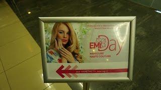 E.Mi Day в г. Ростове-на-Дону