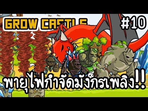 Grow Castle #10 - พายุไฟกำจัดมังกรเพลิง!! [ เกมส์มือถือ ]