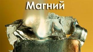 Горение магния - химическая реакция.