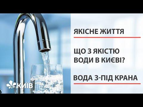 Хлор і питна вода: чи безпечно пити воду з крана у Києві