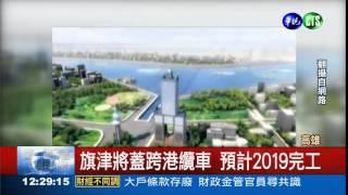 旗津跨港纜車 挑戰亞洲第1高