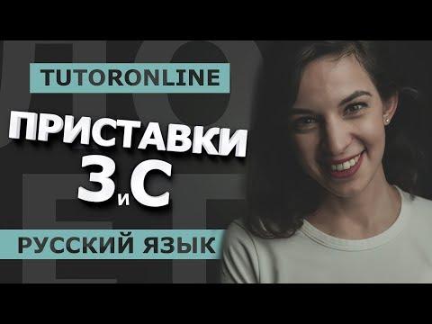 Русский Приставки на -з и -с