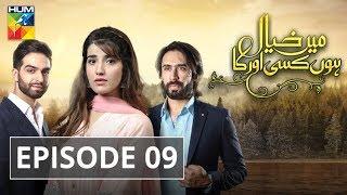 Main Khayal Hoon Kisi Aur Ka Episode #09 HUM TV Drama 18 August 2018