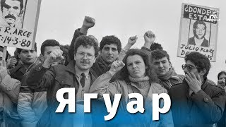 Ягуар (драма, реж. Себастьян Аларкон, 1986 г.)