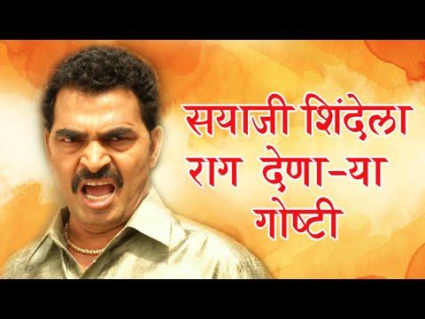 When Sayaji Shinde Gets Angry! | Babanchi Shala Special | Marathi Movie 2016 | Anger Management