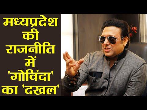 Madhya Pradesh Election 2018:Actor Govinda ने Politics में आने को लेकर कही बड़ी बात | वनइंडिया हिंदी