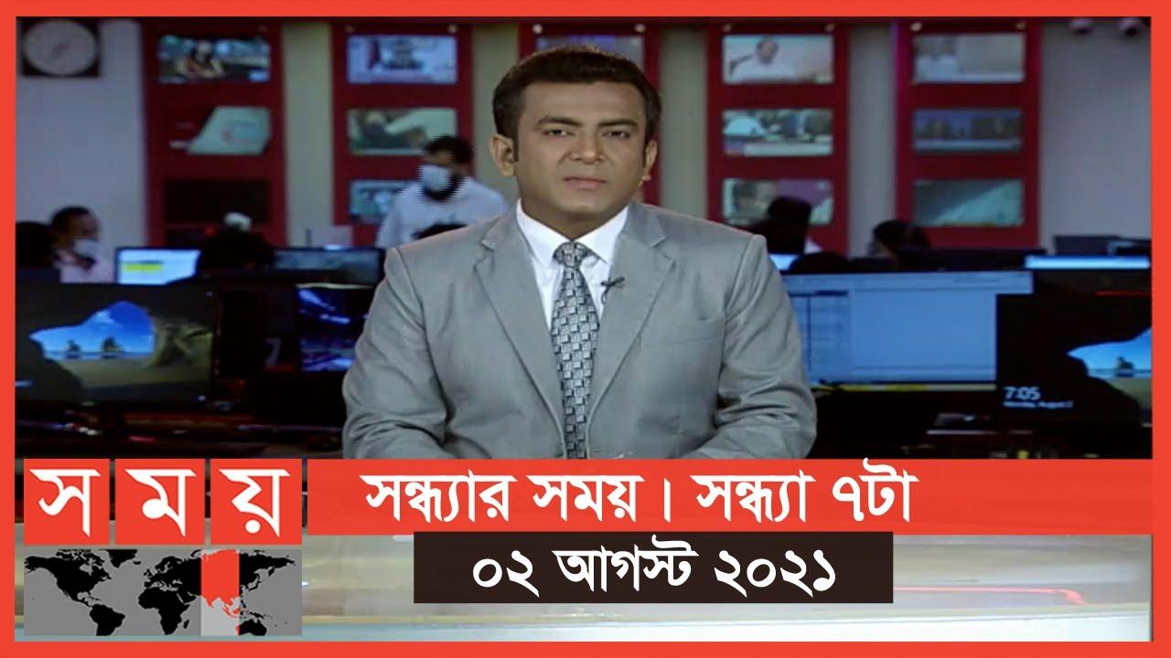 সন্ধ্যার সময় | সন্ধ্যা ৭টা | ০২ আগস্ট ২০২১ | Somoy tv bulletin 7pm | Latest Bangladeshi News