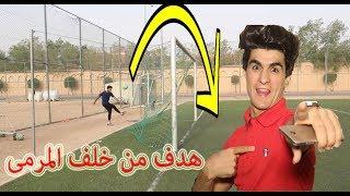 اقوى #تحدي مع لاعب #طوبه فارس الحميد و #تحشيش انور الزرفي