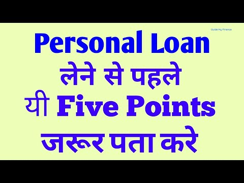 Five Hidden Rules Of Personal Loan | Five Point You Should Know Before Applying Personal Loan