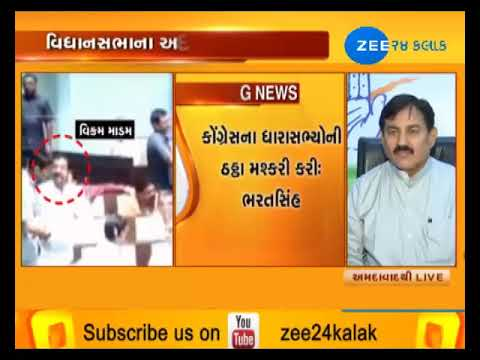 Ahmedabad: Bharatsinh Solankee addressed to Media on Gujarat Assembly Ruckus-ZEE 24 KALAK