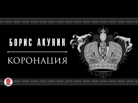 Коронация. Борис Акунин. Аудиокнига. (Audiobook By Boris Akunin)