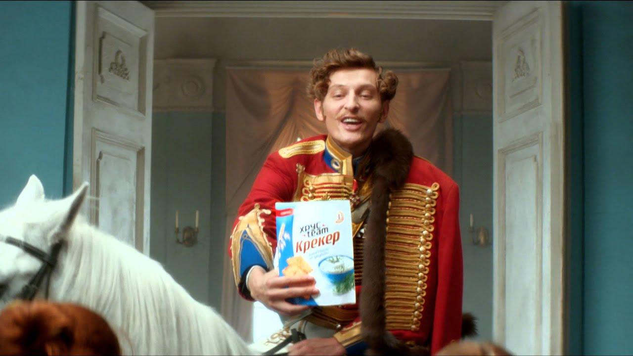 Реклама хрустим актеры высокооплачиваемая работа для девушек в минске