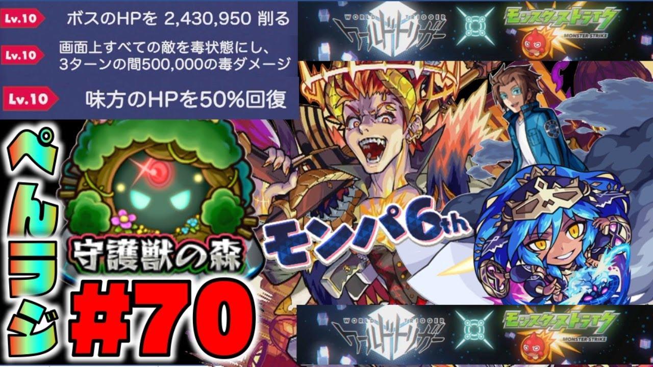 神化 ワールド 改 獣 【モンスト】獣神化改(じゅうしんかかい)最強ランキング!