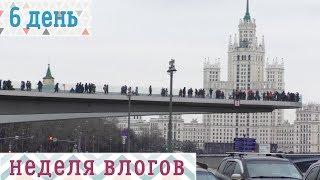 Парк 'Зарядье' Москва   Еда за день   НЕДЕЛЯ ВЛОГОВ #6