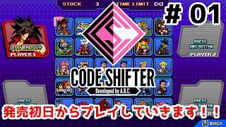 【CODE SHIFTER】アークキャラがドットキャラになって大暴れ! #1